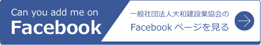 一般社団法人大和建設業協会のTwitterFacebookページを見る