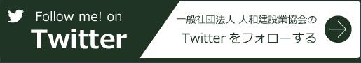 一般社団法人大和建設業協会のTwitterでフォローする